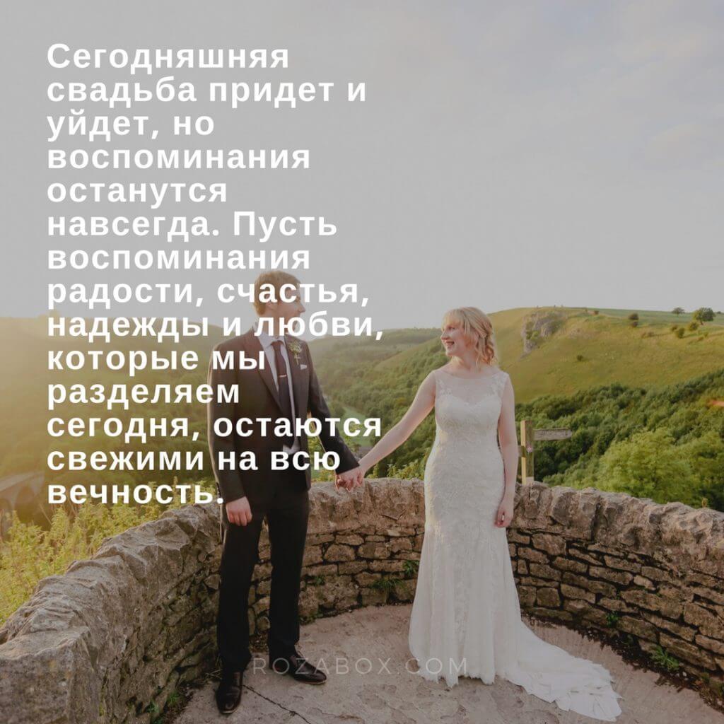 Поздравление с днем свадьбы трогательное до слез молодоженам