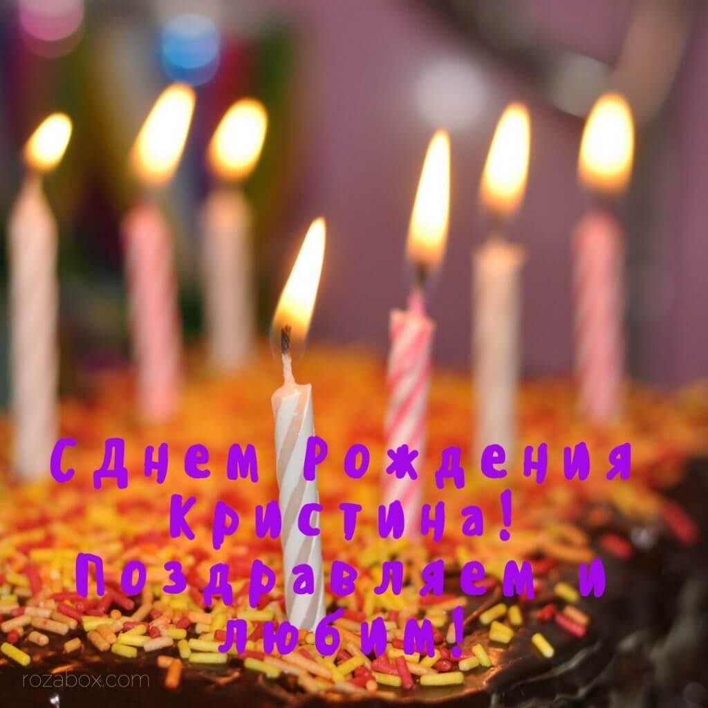 Поздравление кристину с днём рождения