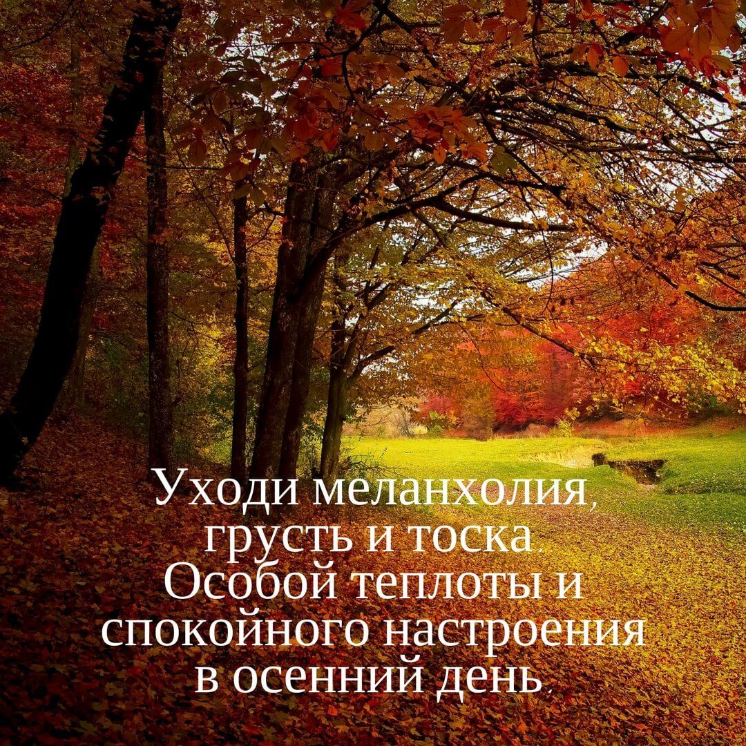 Открытки осень грусть 27