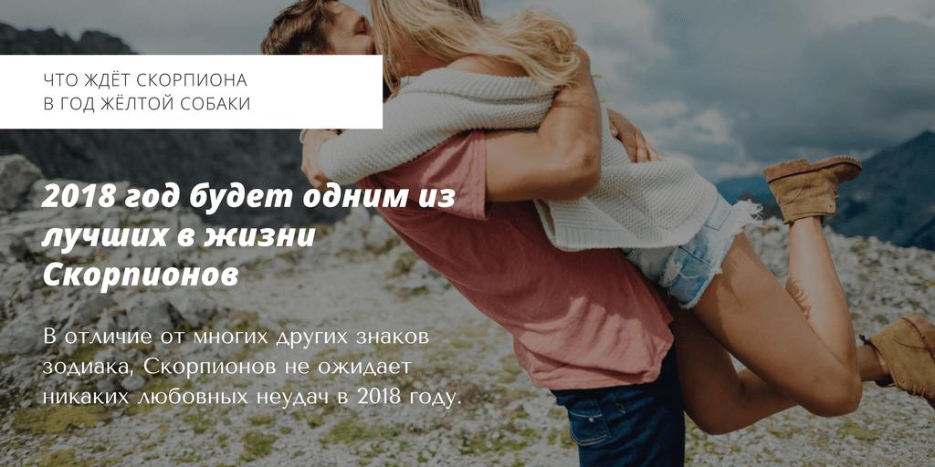 Гороскоп для женщины скорпио    2018 год