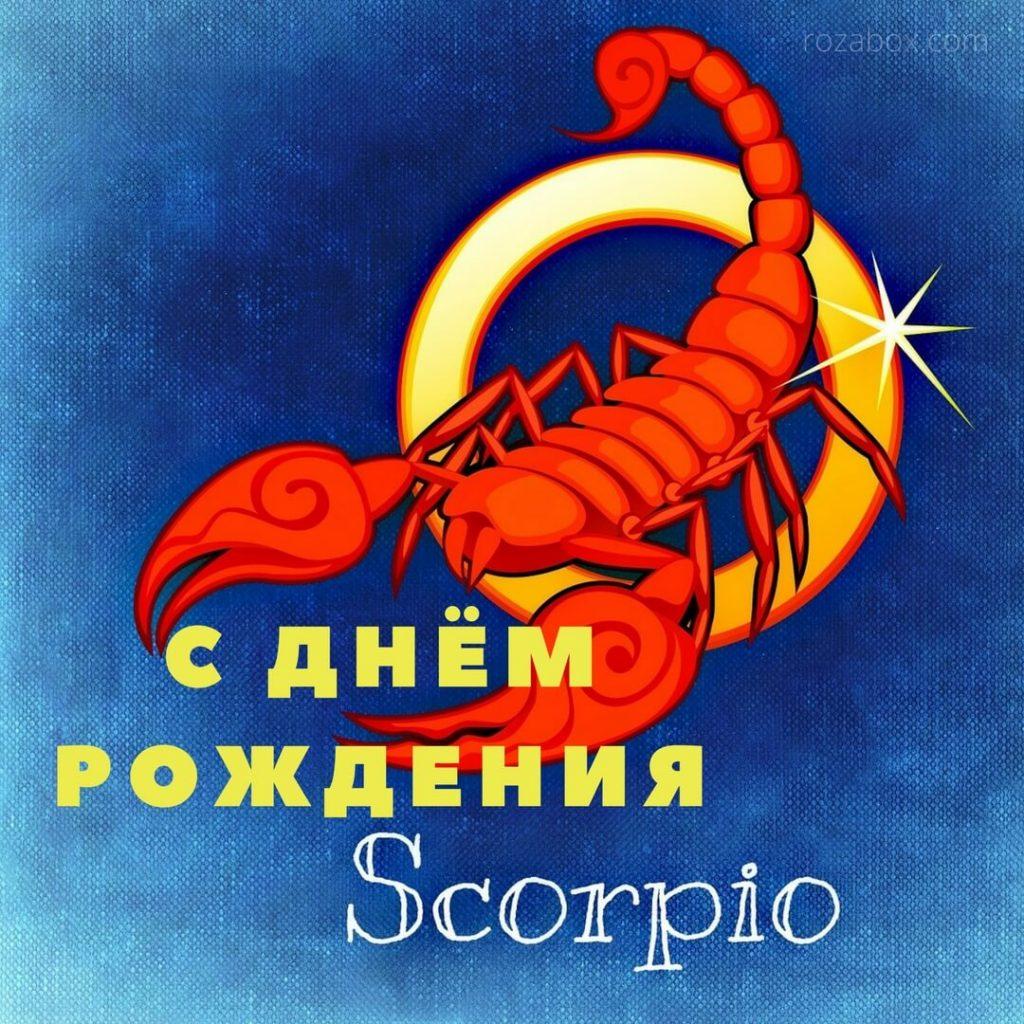 Поздравления день рождения скорпион