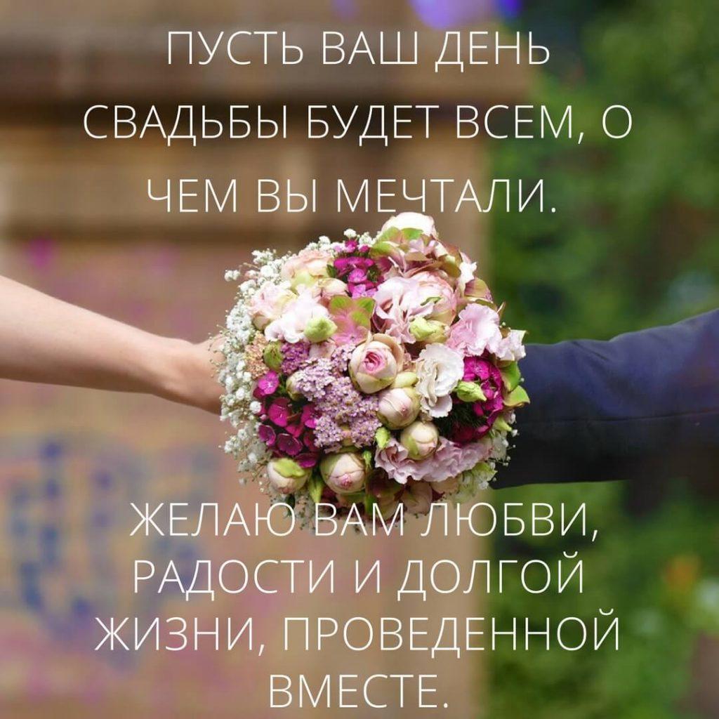 Поздравления с днем свадьбы трогательные брату