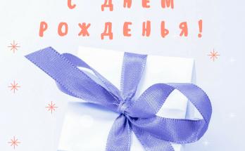 Поздравляем с днём рождения открытка