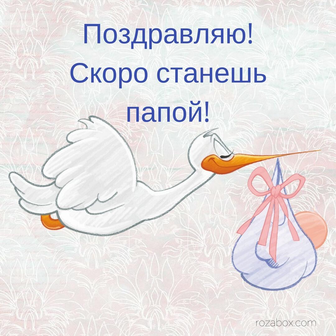 Поздравления с днем