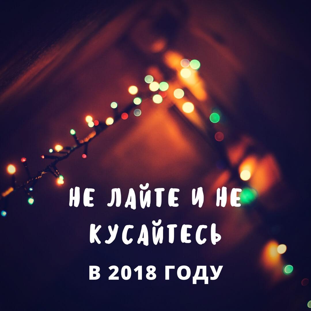 Новый год 2018 открытка для близких