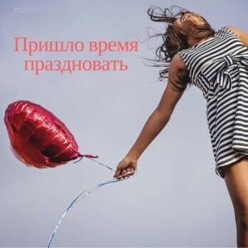 открытка с воздушным шариком