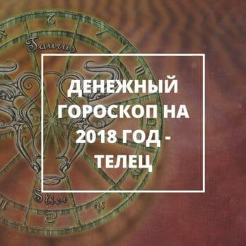 Денежный Гороскоп на 2018 год - Телец