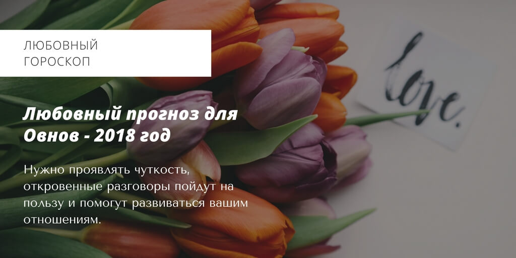 Любовный гороскоп овен 18.01.2020