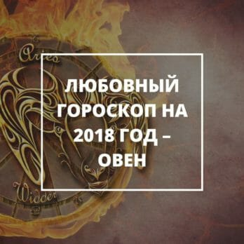 Любовный прогноз для Овнов - 2018 год