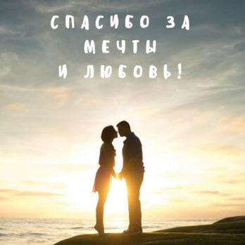 Открытки про любовь и любимых
