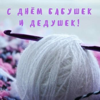 открытка для бабушки и дедушки скачать