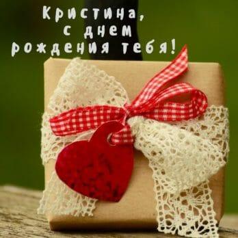 открытка для кристины