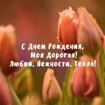 открытка с днем рождения моя дорогая