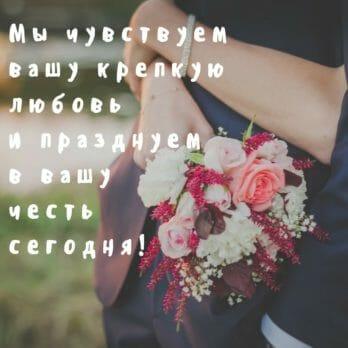 свадебные трогательные поздравления от родителей