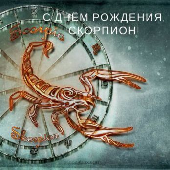 Красивая открытка Скорпиону
