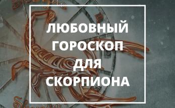 Гороскоп для Скорпиона в Год Собаки