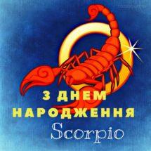 з днем народження скорпіон