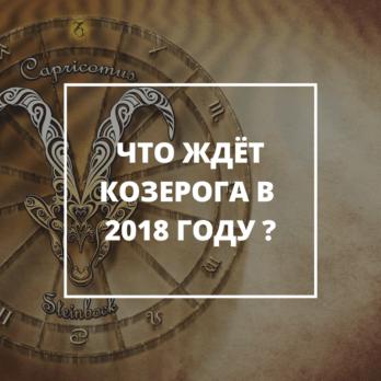 Что ждёт Козерогов в 2018 Году?