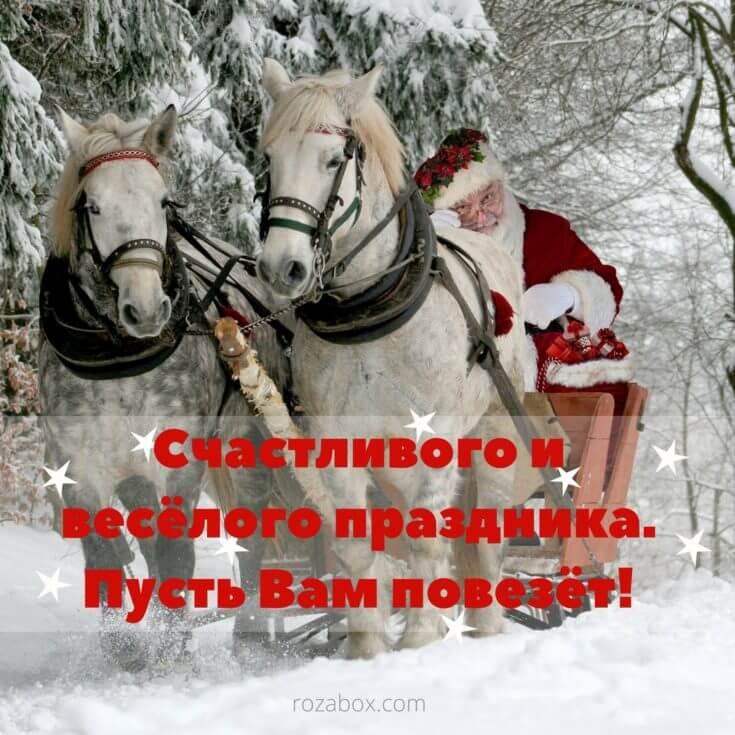 Зимние сани и дед мороз открытка скачать