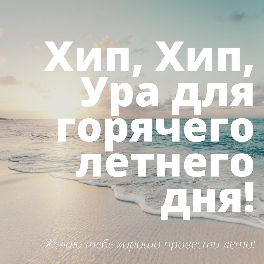 Желаю тебе хорошо провести лето!
