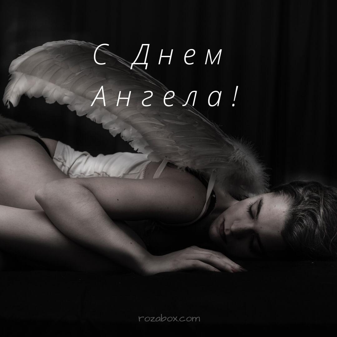 лучшие открытки с днем ангела скачать