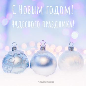 новогодние открытки для Facebook