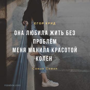 Егор Крид лучшие песни